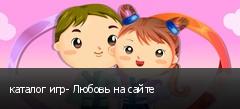 каталог игр- Любовь на сайте