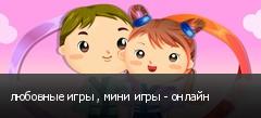 любовные игры , мини игры - онлайн