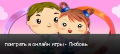 поиграть в онлайн игры - Любовь