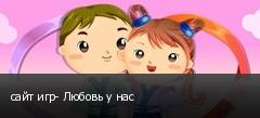 сайт игр- Любовь у нас