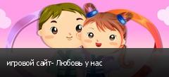 игровой сайт- Любовь у нас