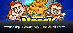 каталог игр- Ловкие воры на нашем сайте