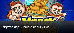 портал игр- Ловкие воры у нас