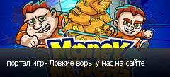 портал игр- Ловкие воры у нас на сайте