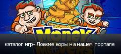 каталог игр- Ловкие воры на нашем портале