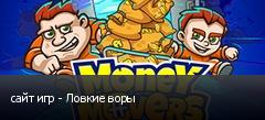 сайт игр - Ловкие воры