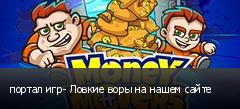 портал игр- Ловкие воры на нашем сайте