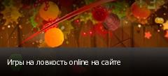 Игры на ловкость online на сайте