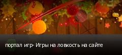 портал игр- Игры на ловкость на сайте
