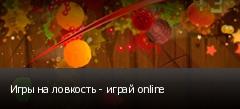 Игры на ловкость - играй online