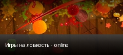 Игры на ловкость - online