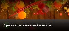 Игры на ловкость online бесплатно