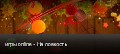 ���� online - �� ��������