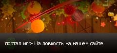 портал игр- На ловкость на нашем сайте