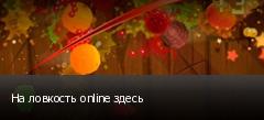 �� �������� online �����