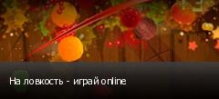 На ловкость - играй online