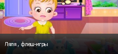 Ляля , флеш-игры
