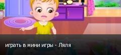 играть в мини игры - Ляля