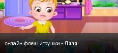 онлайн флеш игрушки - Ляля
