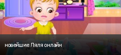новейшие Ляля онлайн