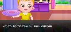 играть бесплатно в Ляля - онлайн