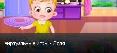виртуальные игры - Ляля
