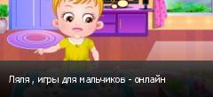 Ляля , игры для мальчиков - онлайн