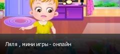 Ляля , мини игры - онлайн