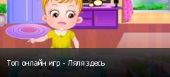 Топ онлайн игр - Ляля здесь
