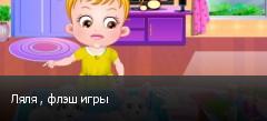 Ляля , флэш игры