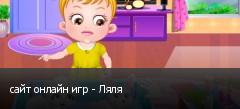 сайт онлайн игр - Ляля