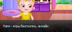 Ляля - игры бесплатно, онлайн