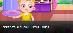 поиграть в онлайн игры - Ляля