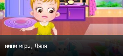 мини игры, Ляля