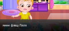 мини флеш Ляля