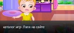 каталог игр- Ляля на сайте