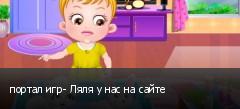 портал игр- Ляля у нас на сайте
