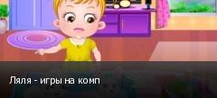 Ляля - игры на комп