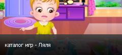 каталог игр - Ляля