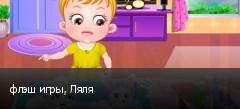 флэш игры, Ляля