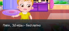 Ляля , 3d игры - бесплатно