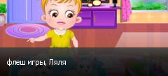 флеш игры, Ляля