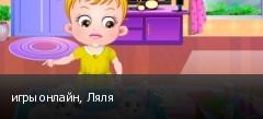 игры онлайн, Ляля