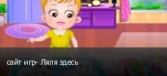 сайт игр- Ляля здесь