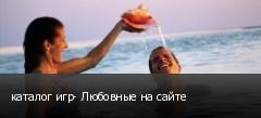 каталог игр- Любовные на сайте