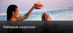 Любовные на русском