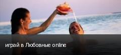 играй в Любовные online