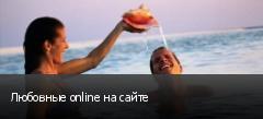 Любовные online на сайте