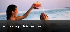 каталог игр- Любовные здесь