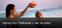 портал игр- Любовные у нас на сайте